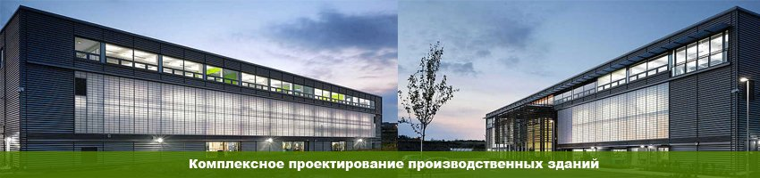 Комплексное проектирование производственных зданий