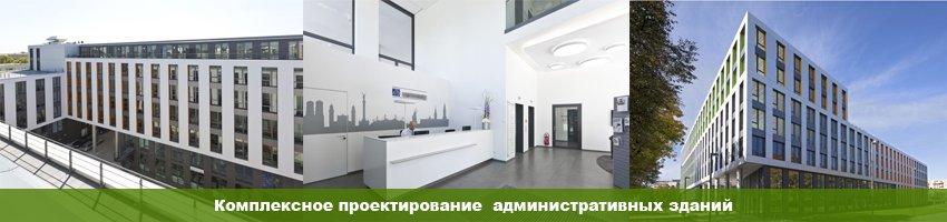 Комплексное проектирование административных зданий