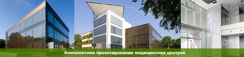 Комплексное проектирование медицинских центров