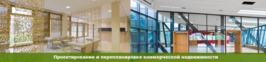 Проектирование и перепланировка коммерческой недвижимости