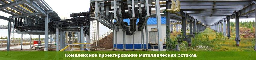 Комплексное проектирование металлических эстакад