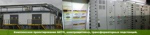 Комплексное проектирование БКТП, электрощитовых и трансформаторных подстанций