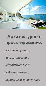 Проектирование зданий и сооружений. Архитектурное проектирование.