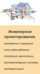 Инженерное-проектирование