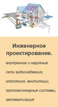 Проектирование зданий и сооружений.Инженерное проектирование.