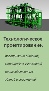 Проектирование зданий и сооружений.Технологическое проектирование