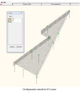 Расчет строительных конструкций здания - схема 2