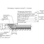 Проект производства работ по замене асфальта - узел