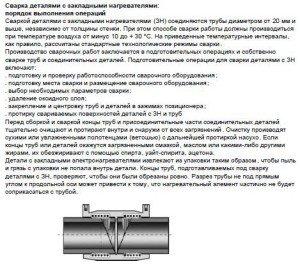 ППР на монтаж сетей водоснабжения и канализации - ТК на сварку водопровода