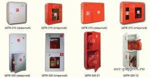 Противопожарный водопровод -  шкаф кран