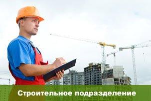 Строительство и проектирование