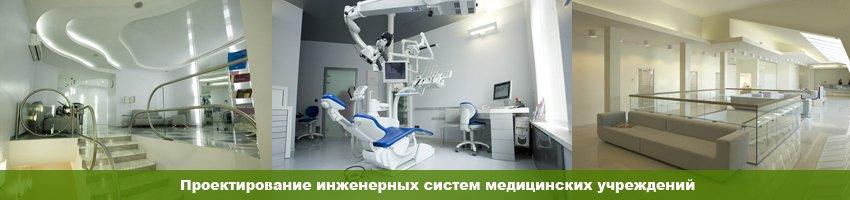 Проектирование инженерных систем медицинских центров
