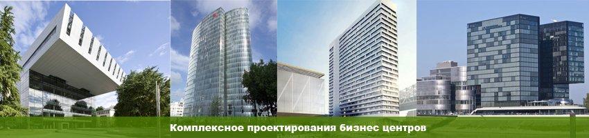 Комплексное проектирование бизнес центров