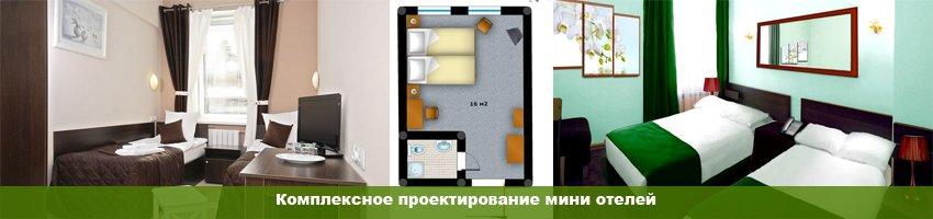 Комплексное проектирование мини отелей