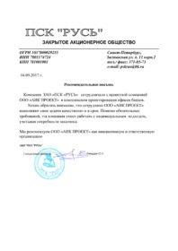 Отзывы о компании ООО «АИК ПРОЕКТ»